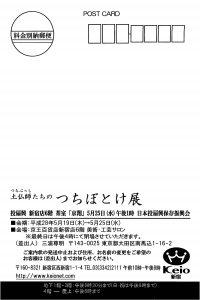 京王百貨店28年つちぼとけ展_ページ_2
